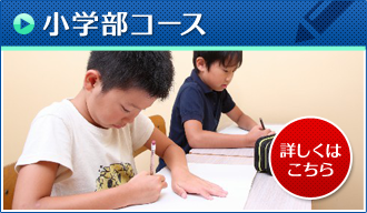 小学部コース