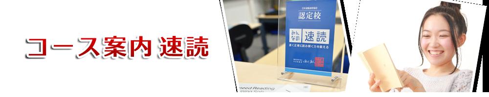 コース案内 小学英語